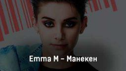 emma-m-maneken-tekst-i-klip-pesni