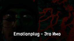 emotionplug-ehto-imo-tekst-i-klip-pesni