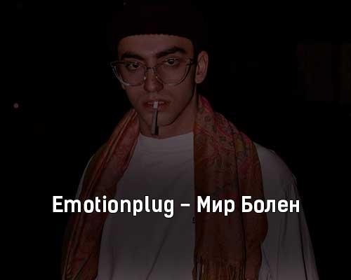 emotionplug-mir-bolen-tekst-i-klip-pesni