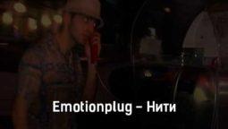 emotionplug-niti-tekst-i-klip-pesni