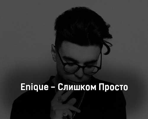 enique-slishkom-prosto-tekst-i-klip-pesni
