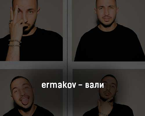 ermakov-vali-tekst-i-klip-pesni