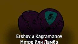 ershov-i-kagramanov-metro-ili-lambo-tekst-i-klip-pesni