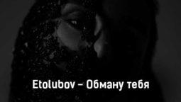 etolubov-obmanu-tebya-tekst-i-klip-pesni
