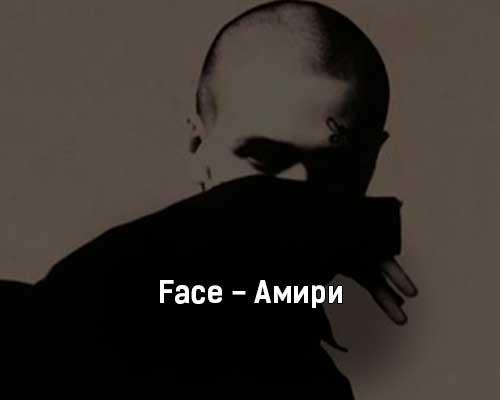 face-amiri-tekst-i-klip-pesni