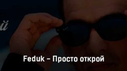 feduk-prosto-otkroj-tekst-i-klip-pesni