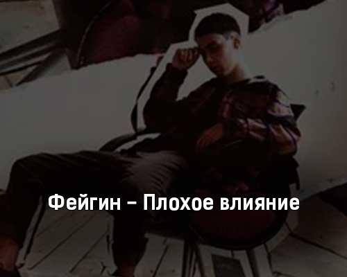 fejgin-plohoe-vliyanie-tekst-i-klip-pesni
