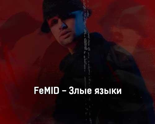 femid-zlye-yazyki-tekst-i-klip-pesni