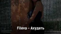 fileva-ahudet-tekst-i-klip-pesni