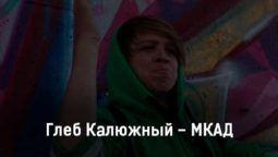 gleb-kalyuzhnyj-mkad-tekst-i-klip-pesni