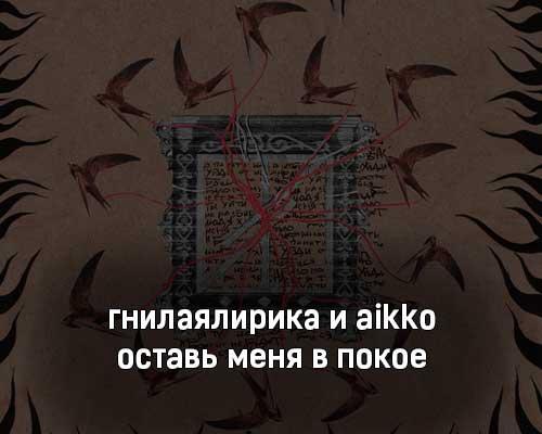 gnilayalirika-i-aikko-ostav-menya-v-pokoe-tekst-i-klip-pesni