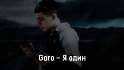 goro-ya-odin-tekst-i-klip-pesni