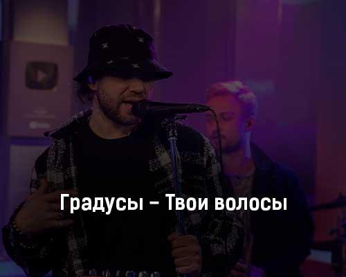 gradusy-tvoi-volosy-tekst-i-klip-pesni