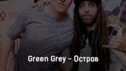green-grey-ostrov-tekst-i-klip-pesni