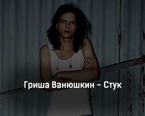 grisha-vanyushkin-stuk-tekst-i-klip-pesni