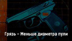 gryaz-menshe-diametra-puli-tekst-i-klip-pesni