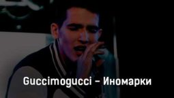 guccimogucci-inomarki-tekst-i-klip-pesni