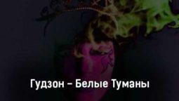 gudzon-belye-tumany-tekst-i-klip-pesni