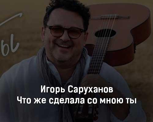 igor-saruhanov-chto-zhe-sdelala-so-mnoyu-ty-tekst-i-klip-pesni