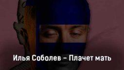ilya-sobolev-plachet-mat-tekst-i-klip-pesni