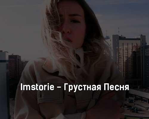 imstorie-grustnaya-pesnya-tekst-i-klip-pesni