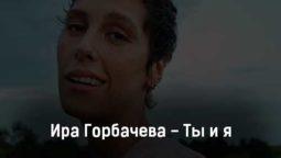 ira-gorbacheva-ty-i-ya-tekst-i-klip-pesni