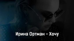 irina-ortman-hochu-tekst-i-klip-pesni