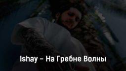 ishay-na-grebne-volny-tekst-i-klip-pesni