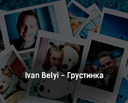 ivan-belyi-grustinka-tekst-i-klip-pesni