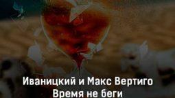 ivanickij-i-maks-vertigo-vremya-ne-begi-tekst-i-klip-pesni