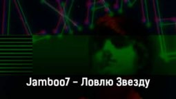 jamboo7-lovlyu-zvezdu-tekst-i-klip-pesni