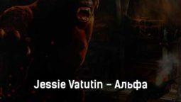 jessie-vatutin-alfa-tekst-i-klip-pesni
