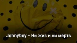 johnyboy-ni-zhiv-i-ni-myortv-tekst-i-klip-pesni