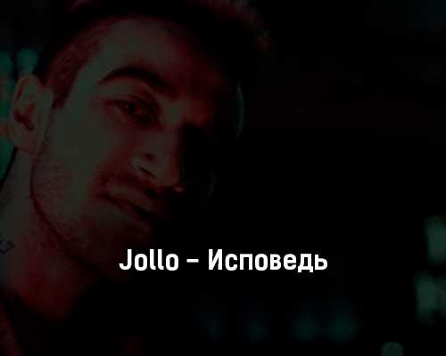 jollo-ispoved-tekst-i-klip-pesni