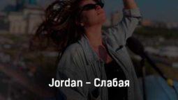 jordan-slabaya-tekst-i-klip-pesni
