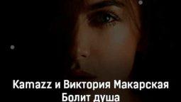 kamazz-i-viktoriya-makarskaya-bolit-dusha-tekst-i-klip-pesni