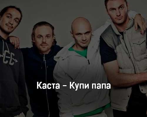 kasta-kupi-papa-tekst-i-klip-pesni
