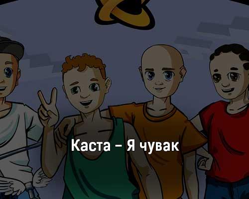 kasta-ya-chuvak-tekst-i-klip-pesni