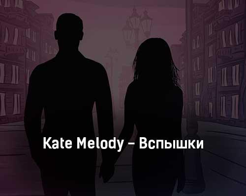 kate-melody-vspyshki-tekst-i-klip-pesni