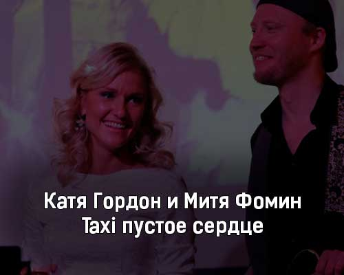 katya-gordon-i-mitya-fomin-taxi-pustoe-serdce-tekst-i-klip-pesni
