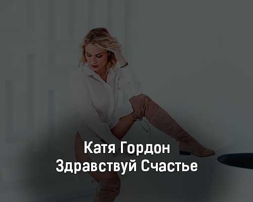katya-gordon-zdravstvuj-schaste-tekst-i-klip-pesni