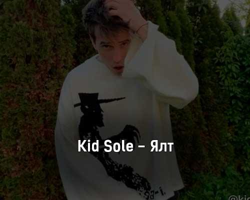 kid-sole-yalt-tekst-i-klip-pesni