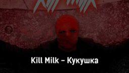 kill-milk-kukushka-tekst-i-klip-pesni