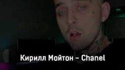 kirill-mojton-chanel-tekst-i-klip-pesni