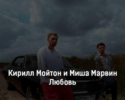 kirill-mojton-i-misha-marvin-lyubov-tekst-i-klip-pesni