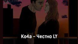 ko4a-chestno-ly-tekst-i-klip-pesni