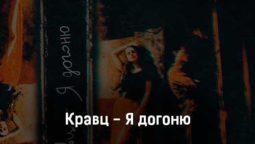 kravc-ya-dogonyu-tekst-i-klip-pesni