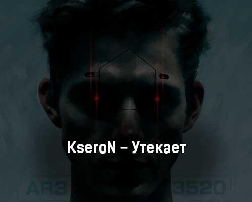 kseron-utekaet-tekst-i-klip-pesni