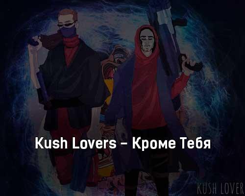 kush-lovers-krome-tebya-tekst-i-klip-pesni