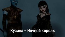 kuzina-nochnoj-korol-tekst-i-klip-pesni